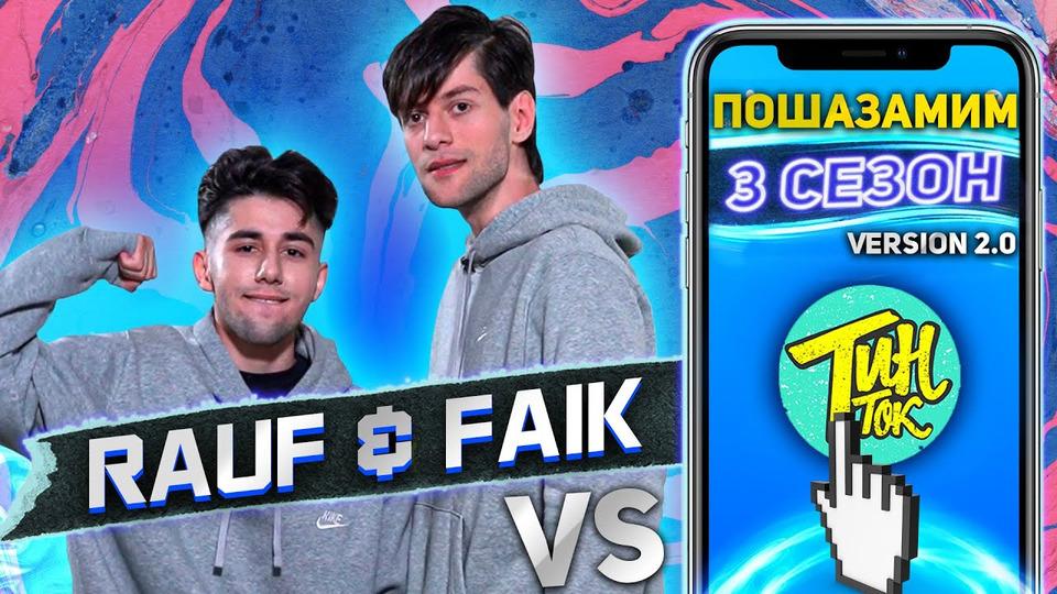 s03e21 — RAUF & FAIK