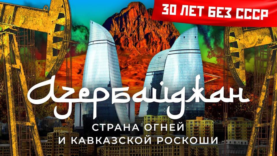 s05e157 — Азербайджан: война сАрменией заКарабах идружба сТурцией | Как нефть иАлиевы изменили страну