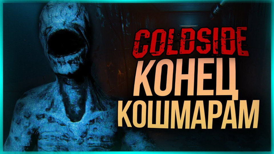 s11e25 — КРИКИ ИБОЛЬ! ИДЕМ ДОФИНАЛА! ● ColdSide #3