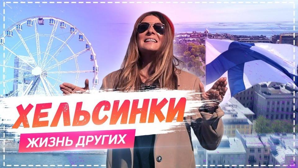 s01e15 — Выпуск 15. Хельсинки