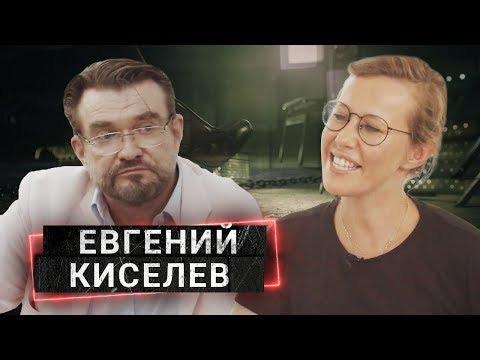 s01e26 — От Путина до Зеленского: ЕВГЕНИЙ КИСЕЛЕВ о преследовании ФСБ и работе на Януковича
