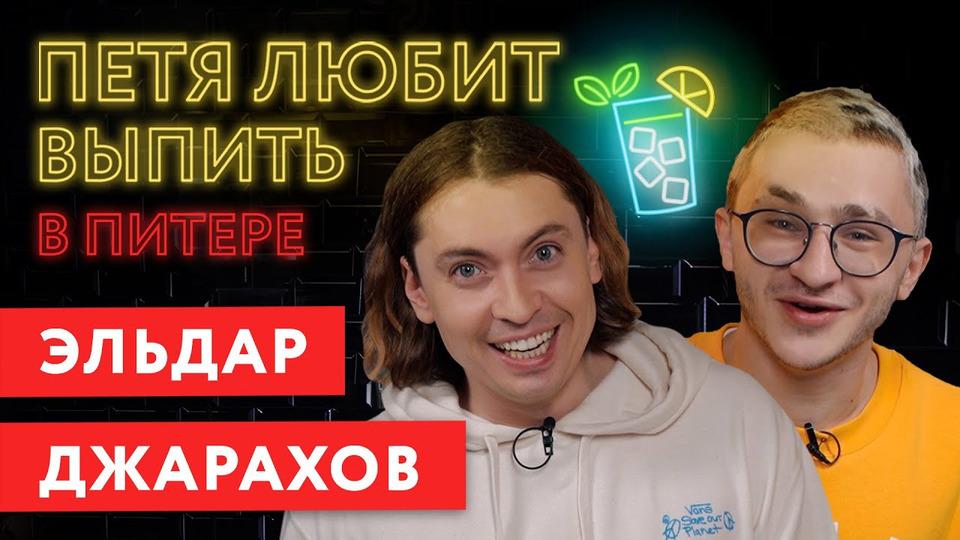 s04e01 — Эльдар Джарахов