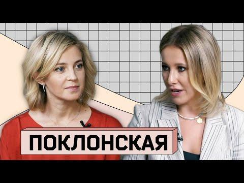 s02e09 — НАТАЛЬЯ ПОКЛОНСКАЯ: ОЗолотове иСергии Романове, овечном Путине иотравлении Навального