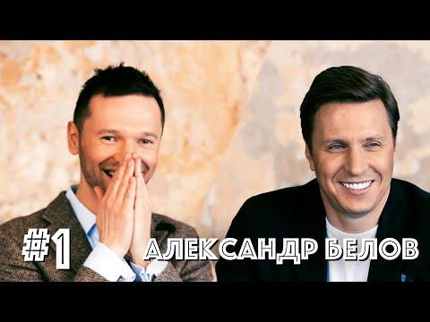 s01e01 — Александр Белов— онетрадиционной ориентации, первом миллионе иTOP15MOSCOW. Предельник #1