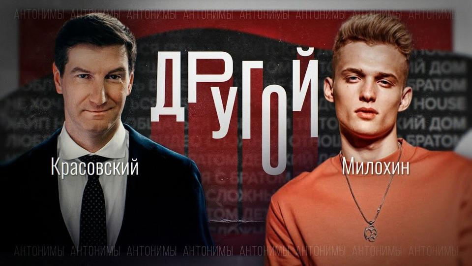 s01e17 — Илья Милохин: из детдома в TikTok-дом