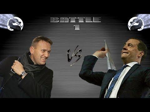 s07e02 — Политический Мортал Комбат 12: Навальный vs Медведев