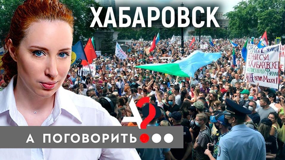s04e24 — Мятежный Хабаровск! Почему не стихают протесты на Дальнем Востоке?