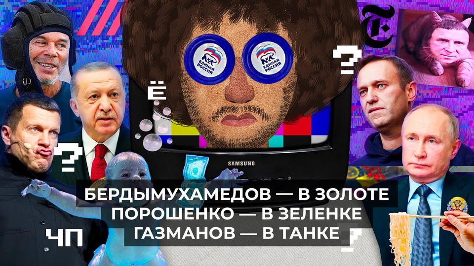 s05 special-0 — ЧёПроисходит #79 | Дождь— иноагент, теракт вКабуле, Навальный дал интервью, Роналду вМЮ