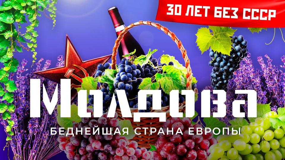 s05e129 — Молдова: самая нищая страна Европы | Олигархи, бедность имечты оЕвросоюзе