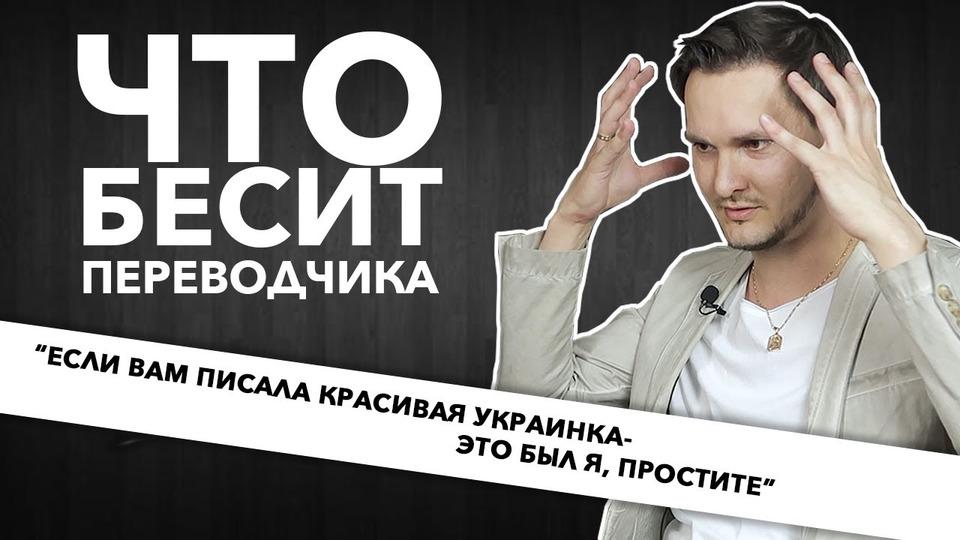 s04e22 — Что бесит переводчика | Валерий Фещенко