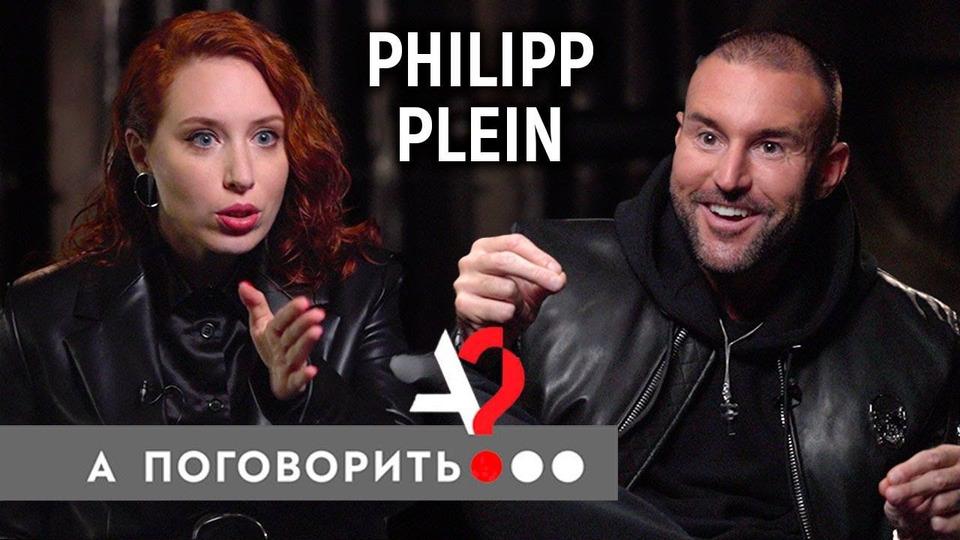s04e35 — Филипп Плейн про роман с Рудковской, наряды Киркорова, Билана и плагиат у Диор