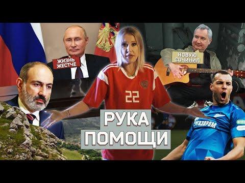 s02 special-17 — ОСТОРОЖНО: НОВОСТИ! Дзюбить по-русски. Рогозин иего хиты, Путин бросает Армению. #17