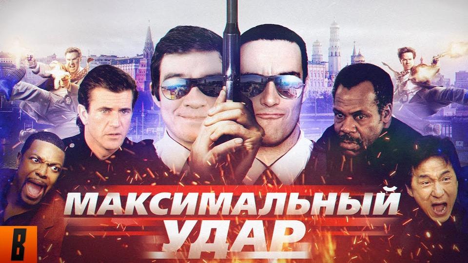 s07e01 — Максимальный удар: Час пик Невского