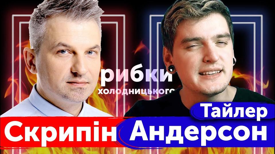s2021 special-0 — РИБКИ ХОЛОДНИЦЬКОГО: Тайлер Андерсон про 1+1 погарячому і Скрипін про Навального 🔥