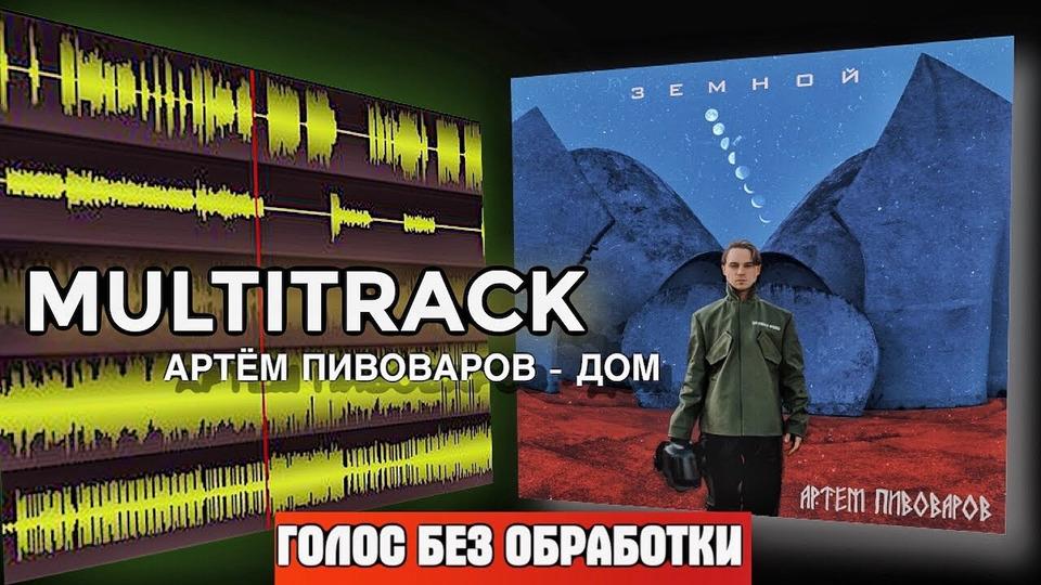 s04e93 — МУЛЬТИТРЕК ПЕСНИ: Артем Пивоваров— Дом