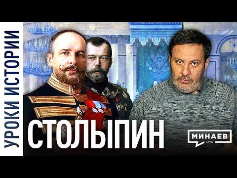 s03e09 — Столыпин / Реформы ислужение Николаю II / Уроки истории / МИНАЕВ