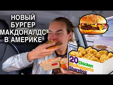 s04e35 — МУКБАНГ Американский Макдоналдс, тест нового Бургера