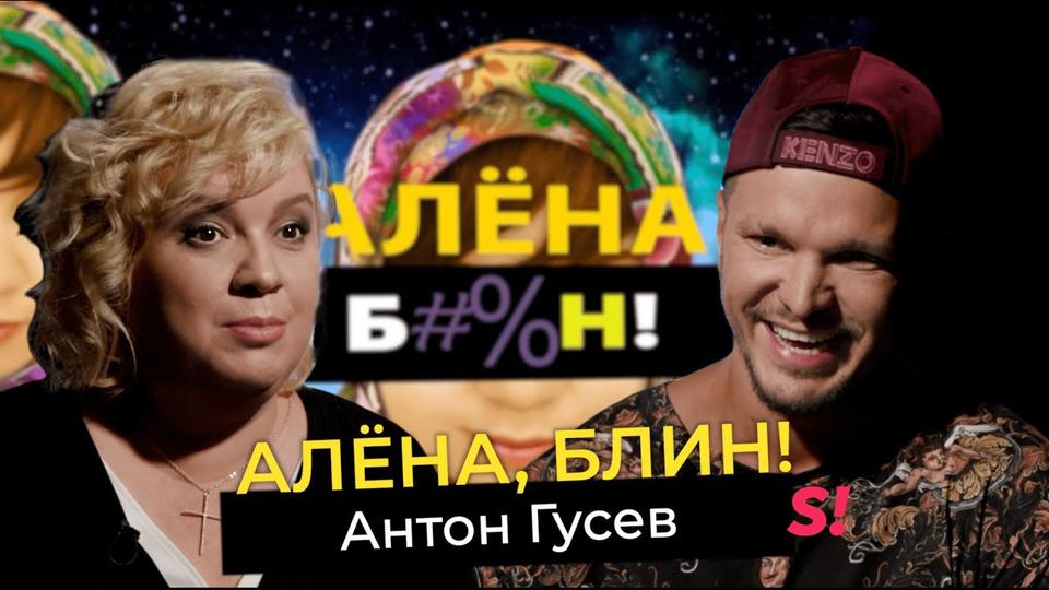 s01e86 — Антон Гусев— скандал ссыном зарулем, сетевой маркетинг, «Дом-2», жены, сексизм