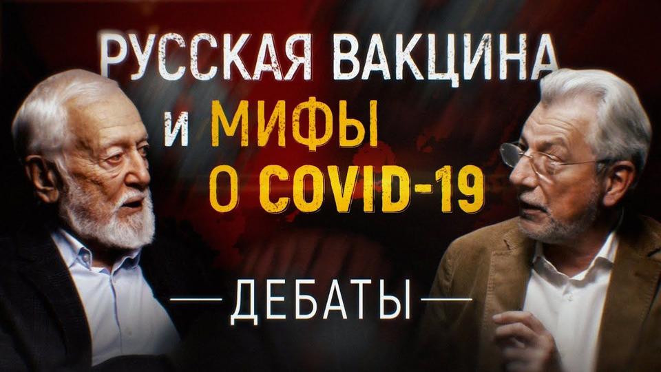 s03e02 — Российская вакцина и мифы о коронавирусе