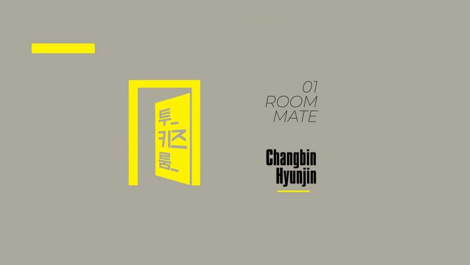 s2018e122 — [Two Kids Room] Ep.1 Changbin x Hyunjin