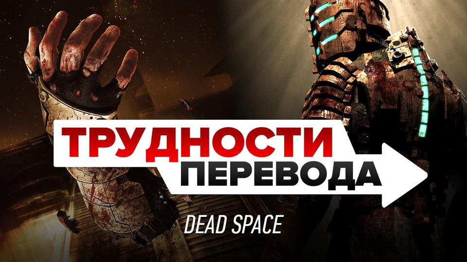 s01e12 — Трудности перевода. Dead Space