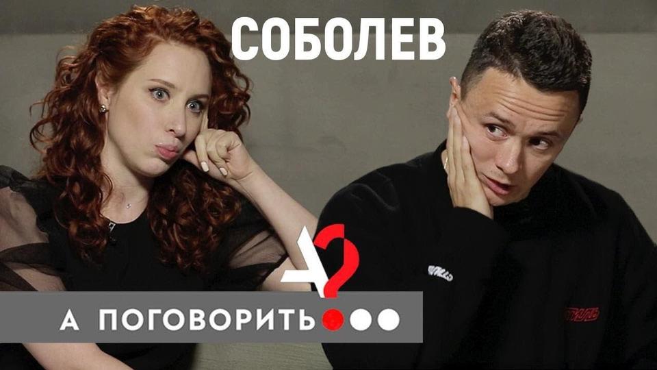 s03e09 — Илья Соболев: плохая шутка Белого, знакомство с Дядей Витей, ревность жены Наташи