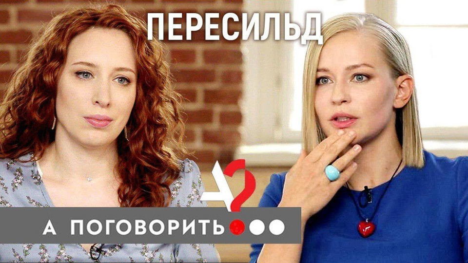 s03e02 — Юлия Пересильд: «Хочешь найти проблем - спроси меня как!»