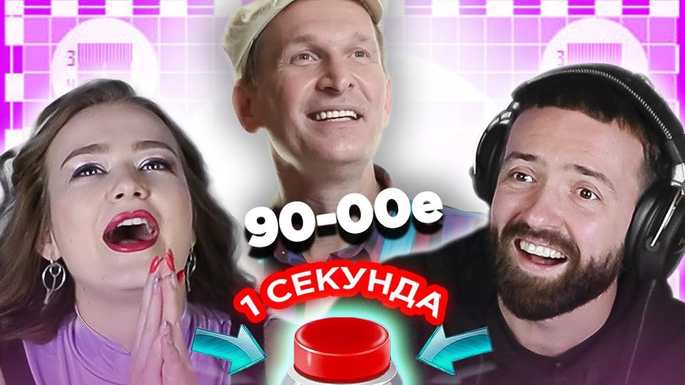 s2021e156 — УГАДАЙ СЕРИАЛ 90- 2000 / саундтреки / Сваты идругие