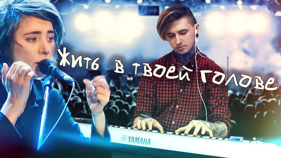 s03e132 — ЗЕМФИРА— ЖИТЬ ВТВОЕЙ ГОЛОВЕ (piano cover)