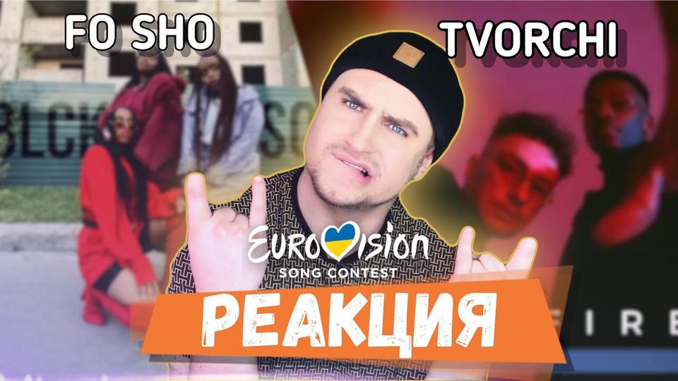 s04e10 — Реакция научастников нацотбора: FO SHO   TVORCHI (Евровидение 2020 Украина нацотбор)