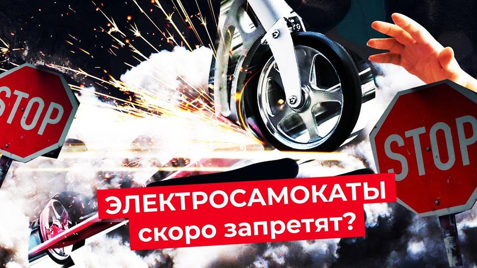 s05e94 — Электросамокат— главный виновник ДТП вРоссии? | Как сдержать запреты исделать город безопаснее