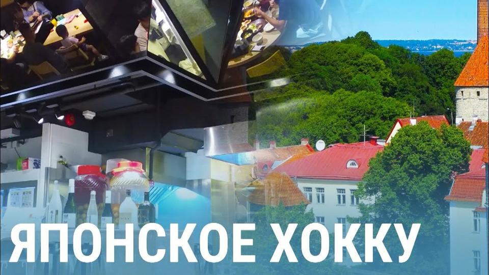 s02e02 — Первый японец Эстонии