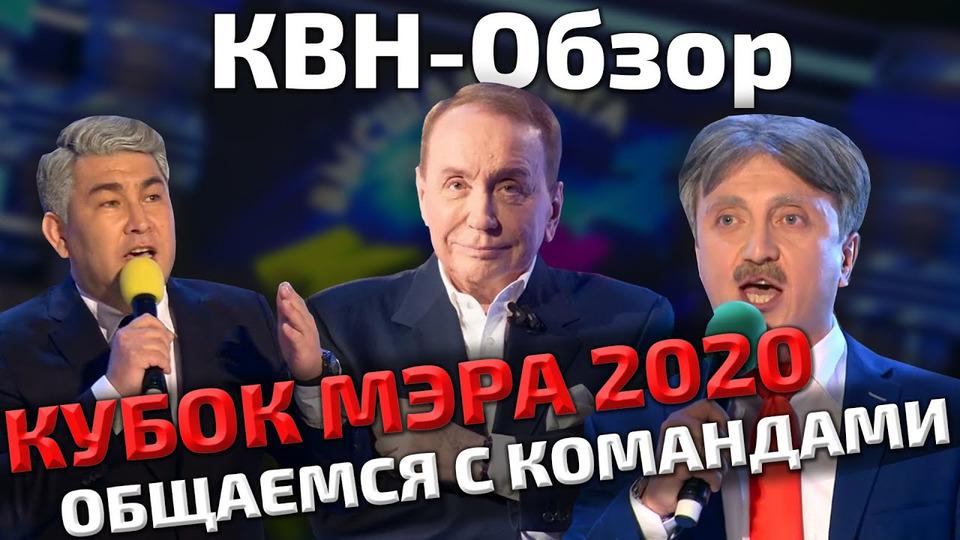 s06e38 — КВН-Обзор: Кубок Мэра Москвы 2020— ОБЩАЕМСЯ СКОМАНДАМИ