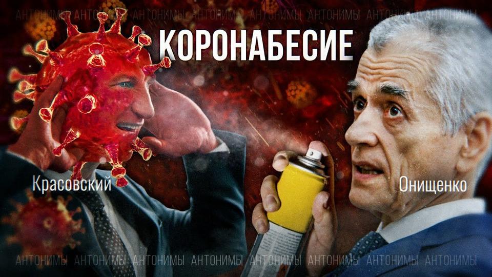 s01e37 — Вечный масочный режим в России. Когда уйдёт ковид? Геннадий Онищенко