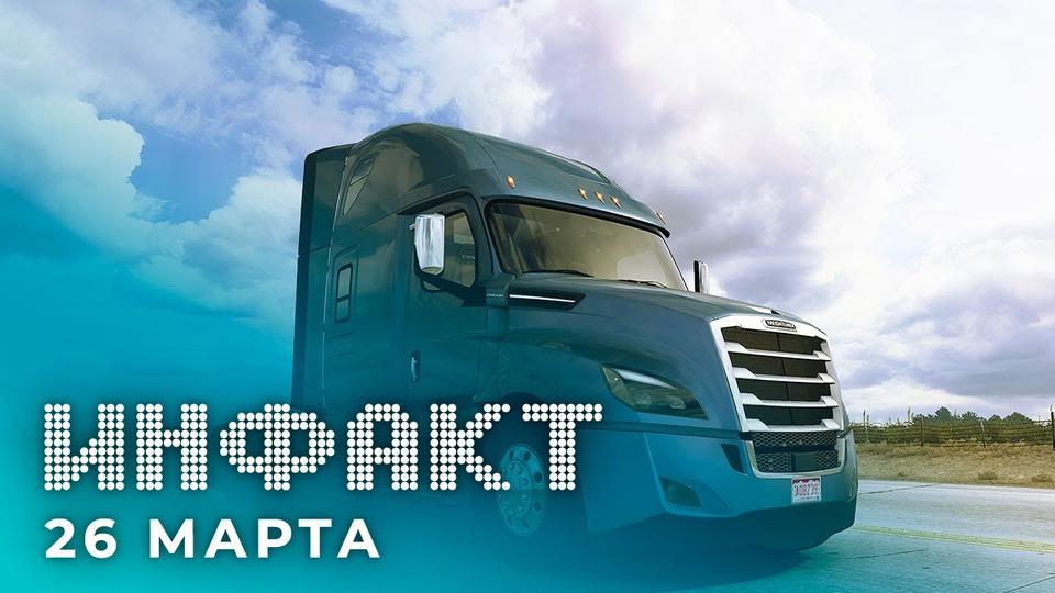 s07e56 — Апгрейд света вEuro Truck Simulator 2, титан вApex Legends, Returnal ушла назолото, халява вPSN…