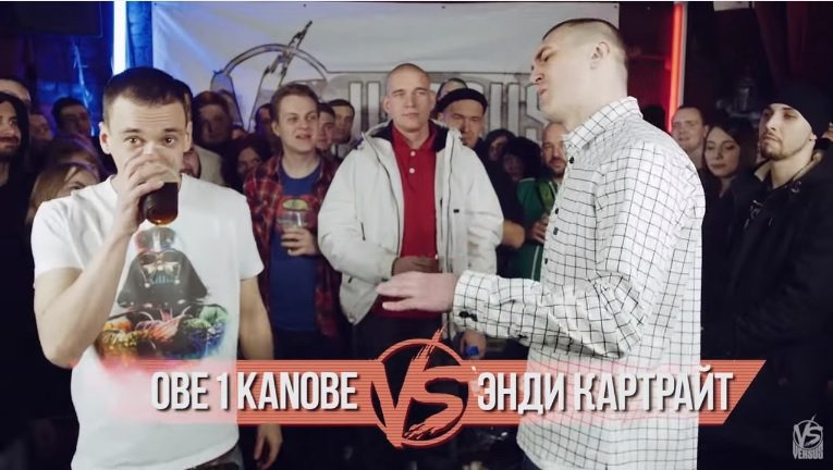 s03e03 — VERSUS #3 (сезон III): Obe 1 Kanobe VS Энди Картрайт