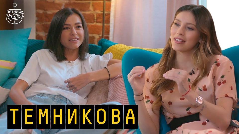 s03e01 — Выпуск 18. Елена Темникова, CYGO