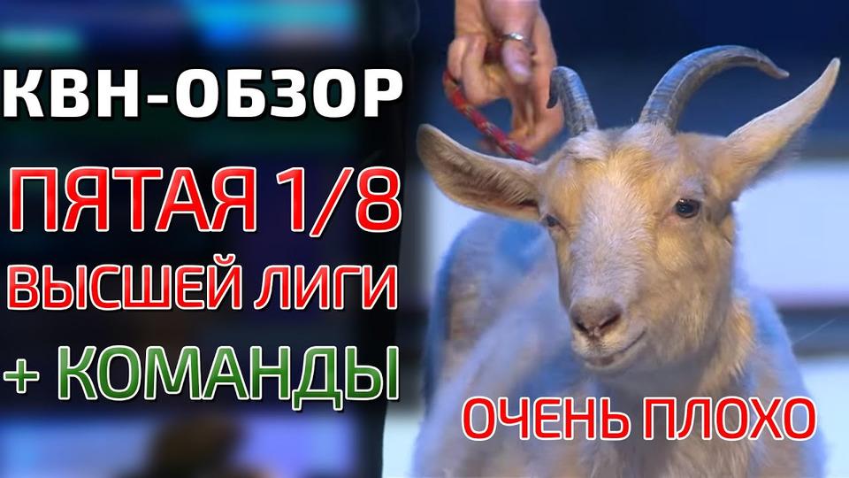 s06e11 — КВН-Обзор. ПЯТАЯ 1/8 Высшей лиги 2020 (+КОМАНДЫ)