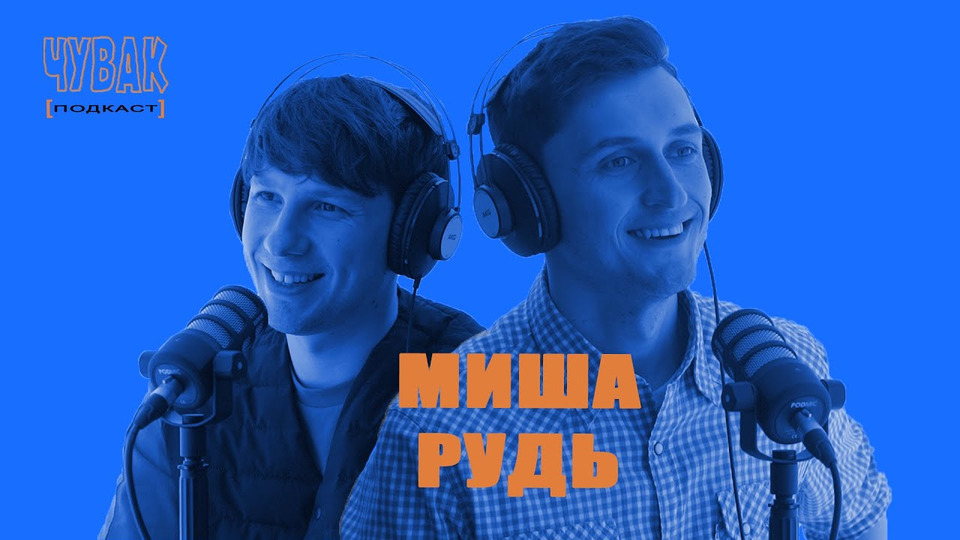 s2021 special-0 — ЧУВАК Подкаст #15 | креативный продюсер Миша Рудь орежиссуре, отношениях, ностальгии, отцовстве