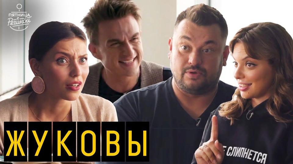 s04e04 — Выпуск 35. Сергей Жуков и Регина Бурд