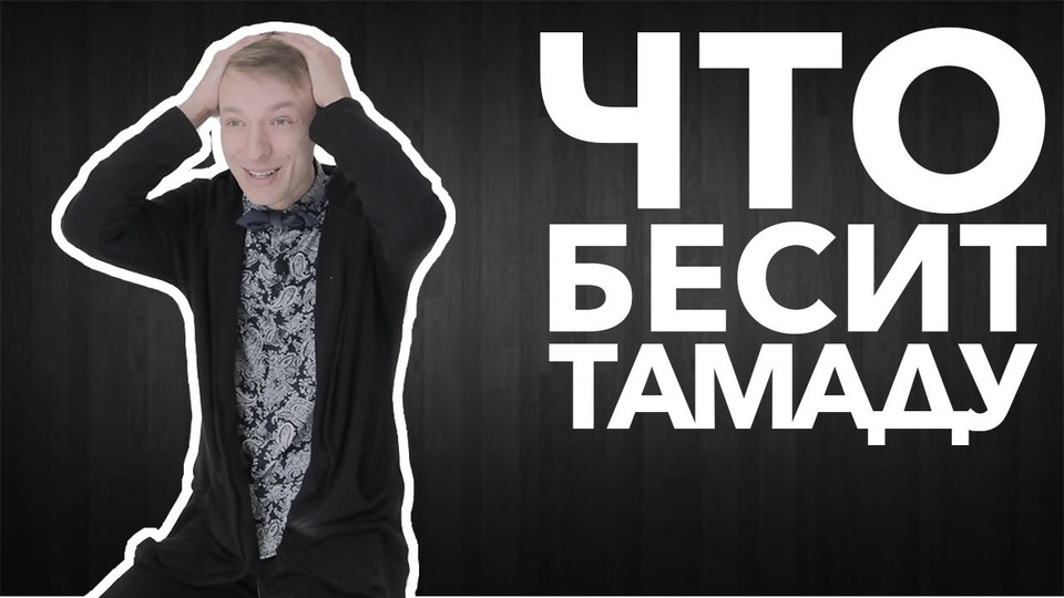 s01e05 — Что бесит тамаду   Дмитрий Фурман