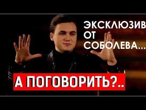 s01 special-1 — ТРЕЙЛЕР. Николай Соболев