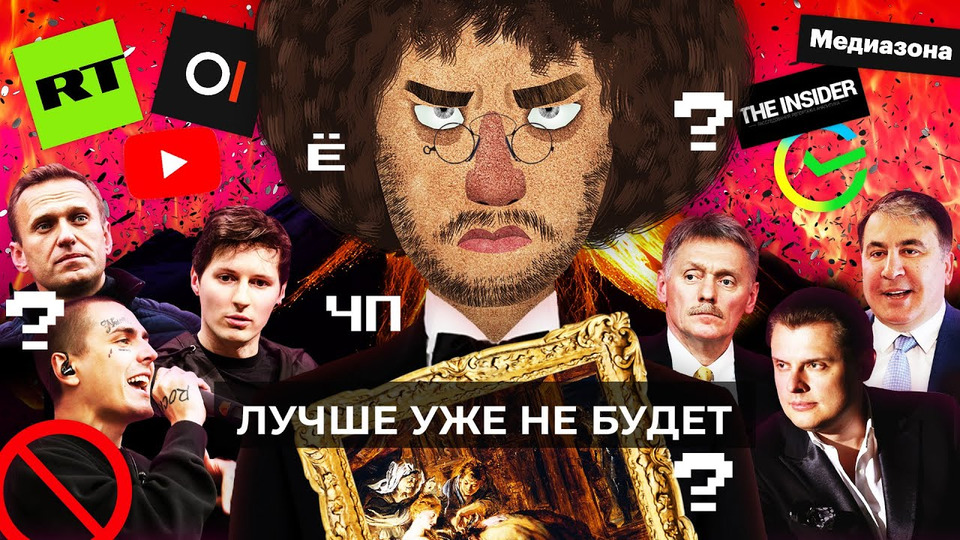 s05 special-0 — ЧёПроисходит #84 | Арест Саакашвили, Лукашенко закрыл любимую газету Путина, Навальный иновое дело