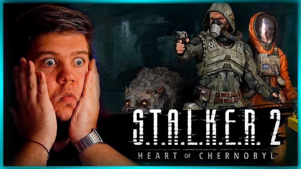 s11e219 — РЕАКЦИЯ ОЛЕГА БРЕЙНА НАS.T.A.L.K.E.R. 2: Сердце Чернобыля