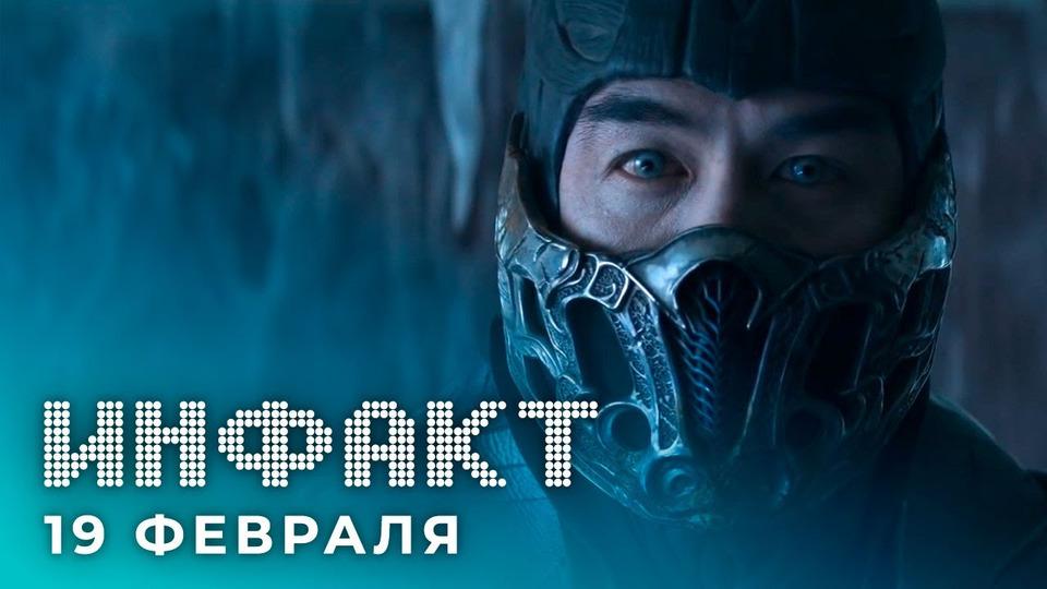 s07e33 — Трейлер Mortal Kombat, игра поCountryballs, Call of Duty про Вторую мировую, средневековая GTA…