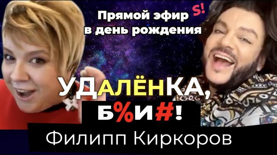 s01e24 — Филипп Киркоров— день рождения визоляции, тест наCoViD-19, распродажа гардероба
