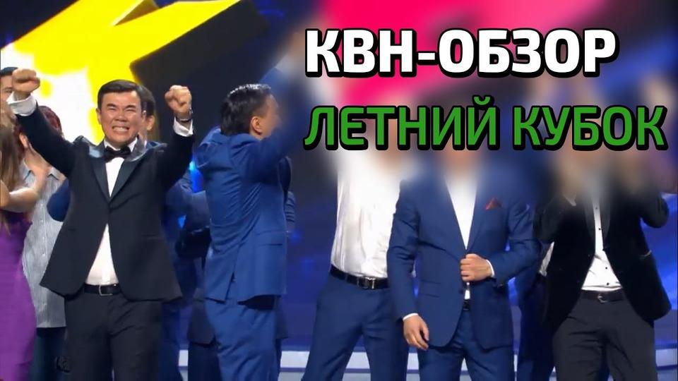 s03e17 — КВН-Обзор. Летний Кубок 2017