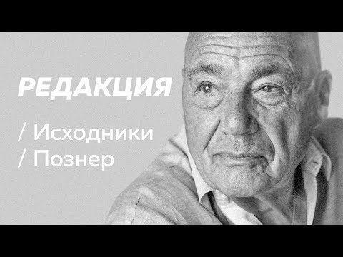 s01 special-7 — Полное интервью Владимира Познера (Исходники)