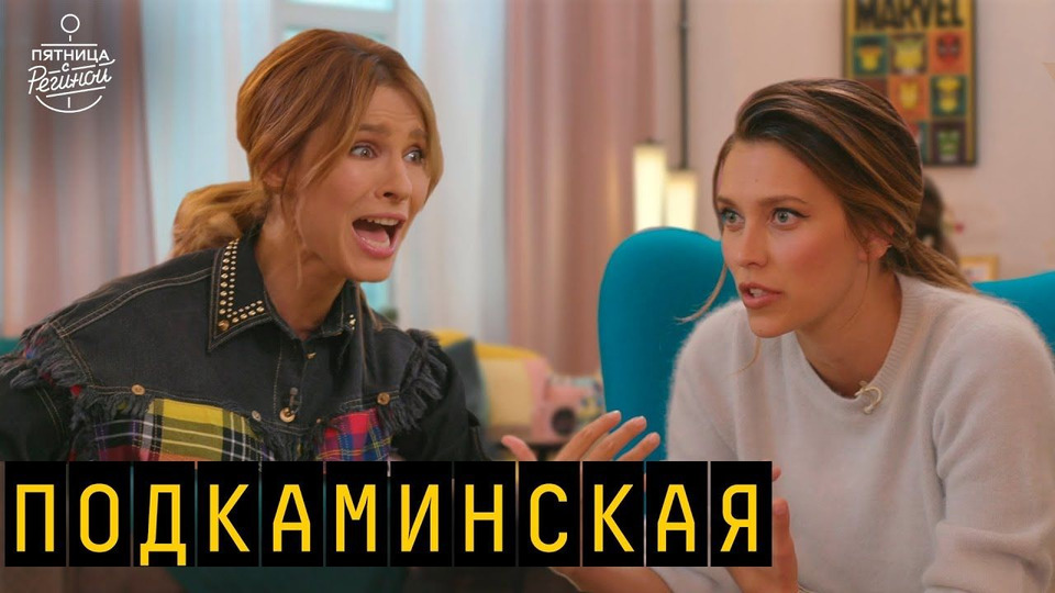 s03e07 — Выпуск 24. Елена Подкаминская