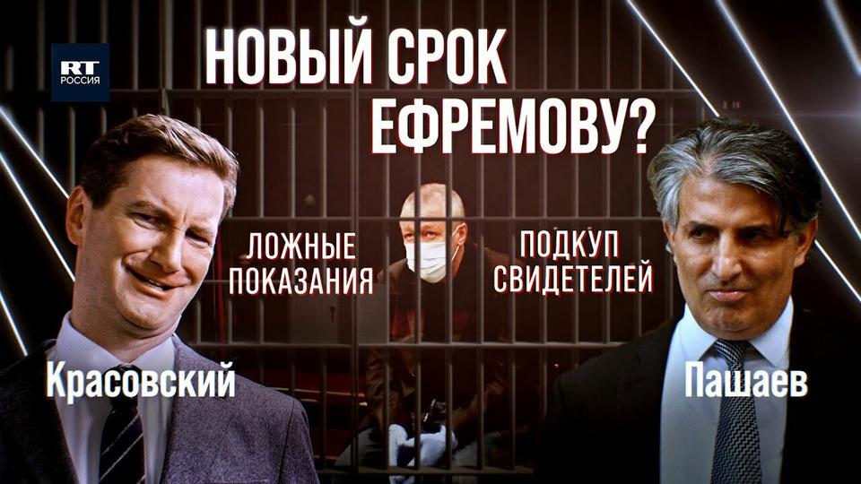 s01e05 — Дело Ефремова: лжесвидетели, подкуп, новый срок. Экс-адвокат Пашаев